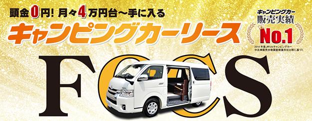 キャンピングカー販売実績ナンバーワン!のフジカーズジャパンが最適なリースをご提供いたします!