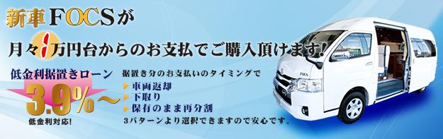 新車FOCSが月々1万円台からご購入できます!